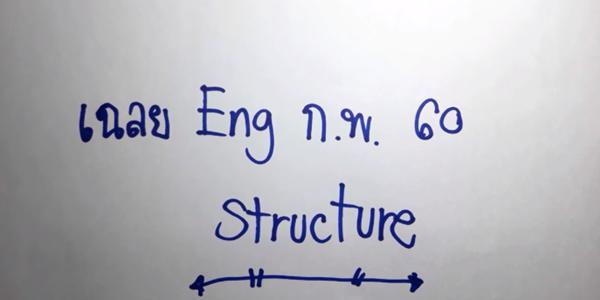 ทำข้อสอบ Structure ก.พ. ภาค ก. ปี 60