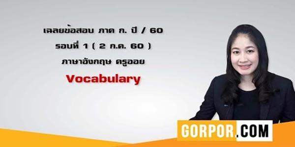 ทำโจทย์ Vocabulary ภาษาอังกฤษ กพ 60
