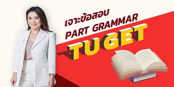 ติวข้อสอบ TU-GET 63 ส่วนของ Grammar