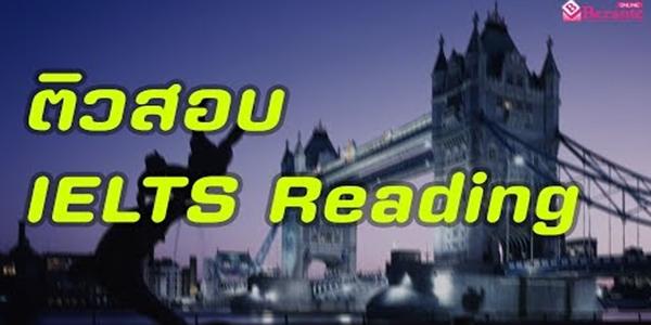ติว IELTS Reading Part