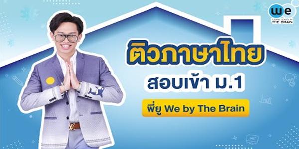ติววิชาภาษาไทย สอบเข้า ม.1 ปี 63