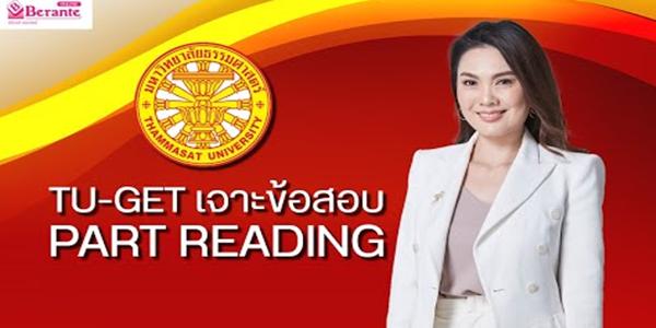 ติวสอบ TU-GET Reading