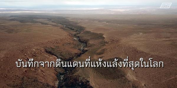 บันทึกจากดินแดนที่แห้งแล้งที่สุดในโลก