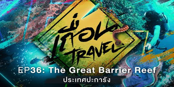 The Great Barrier Reef ประเทศปะการัง