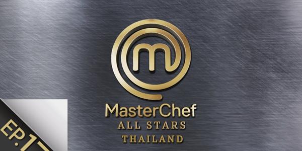 MasterChef All Stars Thailand มาสเตอร์เชฟ ออล สตาร์ส ประเทศไทย 2020