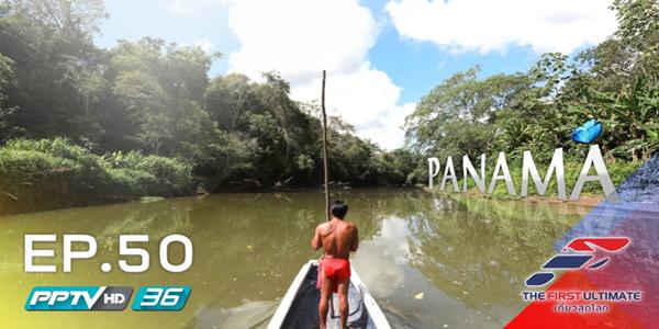 เที่ยวสุดโลก พาเที่ยว Panama